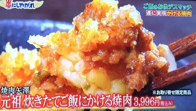 嵐にしやがれで紹介された焼肉矢澤「元祖炊きたてご飯にかける焼肉」