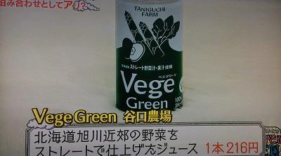 谷口農場ベジグリーンジュース
