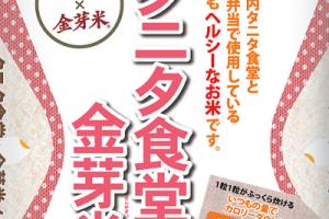 東洋ライス金芽米タニタ食堂