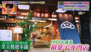 榮太楼総本舗の入口