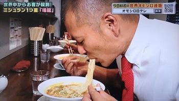 鳴龍の担々麺を食べるゆうじこうじ