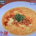 鳴龍の担々麺