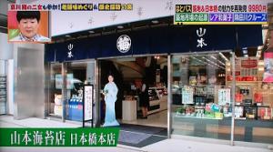 山本海苔店の外観