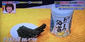 山本海苔店のおつまみ海苔藻塩レモンのs時