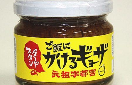 液体グルメバラエティで紹介された栃木名物のご飯にかけるギョーザ