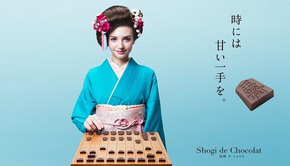 将棋でショコラ