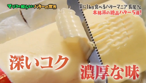 マツコの知らない世界バター